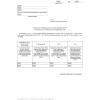 Formularz przekazywania danych rejestrowych podlegających publikacji w rejestrze RINF