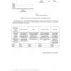 Formularz zmiany danych rejestrowych w rejestrze RINF