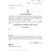 Wzór postanowienia w sprawie wyrażenia zgody na obniżenie podłogi pomieszczenia pracy poniżej otaczającego terenu (PIP)
