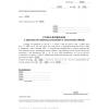 Wzór powiadomienia o wpisaniu do rejestru porozumienia o stosowaniu w całości lub w części układu (PIP)