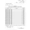 Wzór wykazu decyzji ustnych, wydanych w czasie kontroli (PIP)