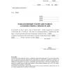 Wzór zawiadomienia pokrzywdzonego o przesłaniu wniosku o ukaranie do sądu (PIP)