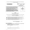 Wniosek o wymianę lub wydanie nowego dokumentu podróży przewidzianego w Konwencji Genewskiej