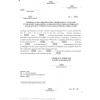 Informacja dla Prokuratora Generalnego o wydaniu i wykonaniu zarządzenia w sprawie zniszczenia materiałów uzyskanych w wyniku stosowania kontroli operacyjnej