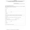 Zgłoszenie powołania administratora bezpieczeństwa informacji do rejestracji Generalnemu Inspektorowi Danych Osobowych