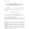 Protokół zapoznania obwinionego/obrońcy z aktami postępowania dyscyplinarnego/z uzupełnionymi aktami postępowania dyscyplinarnego/z uzupełnionymi materiałami dowodowymi postępowania dyscyplinarnego