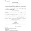 Postanowienie o rozpatrzeniu zażalenia/wniosku o ponowne rozpatrzenie sprawy w przedmiocie odmowy przywrócenia terminu