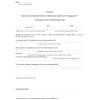 Protokół włączenia do akt postępowania dyscyplinarnego odpisu(-sów)/wyciągu(-gów) uzyskanego(-nych) z innego postępowania