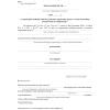 Postanowienie o rozpatrzeniu zażalenia/wniosku o ponowne rozpatrzenie sprawy w trybie wznowienia postępowania dyscyplinarnego