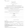 Orzeczenie wydane po rozpatrzeniu odwołania/wniosku o ponowne rozpatrzenie sprawy