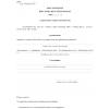 Postanowienie Rzecznika Dyscyplinarnego o zakończeniu czynności dowodowych