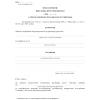 Postanowienie Rzecznika Dyscyplinarnego o odmowie uzupełnienia akt postępowania dyscyplinarnego