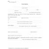 doc_598-0_A.pdf