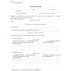 doc_623-0_A.pdf