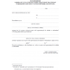 Zawiadomienie o dopisaniu lub o wpisaniu osoby uprawnionej do udziału w referendum do spisu w innym obwodzie głosowania