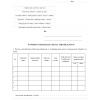 doc_95-0_A.pdf