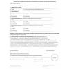 Oświadczenie o spełnianiu warunków do korzystania ze zwolnień od opłat abonamentowych