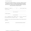 Oświadczenie o terminie i okresie, na jaki został udzielony urlop wychowawczy, oraz o conajmniej sześciomiesięcznym okresie pozostawania w stosunku pracy bezpośrednio przed uzyskaniem prawa do urlopu wychowawczego