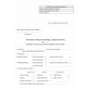 Protokół pobrania próbki laboratoryjnej do badań na obecność pozostałości środków ochrony roślin