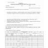 Protokół ustalenia ilości alkoholu etylowego podczas jego wydania z gorzelni