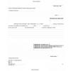 Pismo do prokuratora okręgowego zawierającego informację komendanta głównego policji, komendanta centralnego biura śledczego policji, komendanta biura spraw wewnętrznych policji albo komendanta wojewódzkiego policji o wynikach czynności