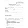 Skierowanie na badanie okresowe kontrolne funkcjonariusza Straży Marszałkowskiej