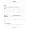 Umowa o udzieleniu pomocy w związku z pobieraniem przez żołnierza zawodowego nauki