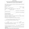 Upoważnienie do wyłącznego dysponowania środkami pieniężnymi zgromadzonymi na rachunku lokaty terminowej