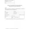 Wniosek o ustalenie prawa do zasiłku rodzinnego oraz dodatków do zasiłku rodzinnego