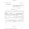 Wniosek o wyrażenie zgody na zarządzenie/przedłużenie przeprowadzania czynności operacyjno-rozpoznawczych przez Żandarmerię Wojskową