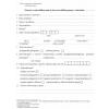 Wniosek o zakwalifikowanie do kursu kwalifikacyjnego w dziedzinie pielęgniarstwa / położnictwa