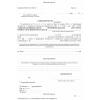 Zarządzenie / przedłużenie przeprowadzania czynności operacyjno-rozpoznawczych przez Żandarmerię Wojskową