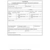 Zgłoszenie w sprawie rejestracji związku powiatowo-gminnego