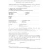 Zobowiązanie do spłaty kosztów ochrony konsularnej